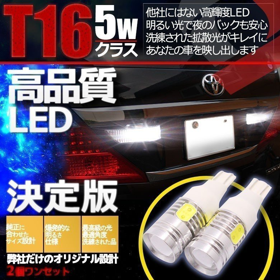 LEDバルブ CX-5 T16 ウェッジ球 5W バック球用 ホワイト 2個セット シェアスタイル|ss-style8