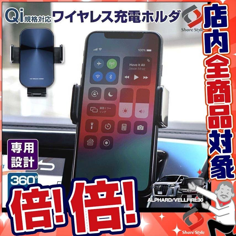 アルファード ヴェルファイア 30系 専用 Qi 3.0 ワイヤレス充電 機能付き 電動スマホホルダー iPhone スマホ 車内 車載 アクセサリ シェアスタイル|ss-style8