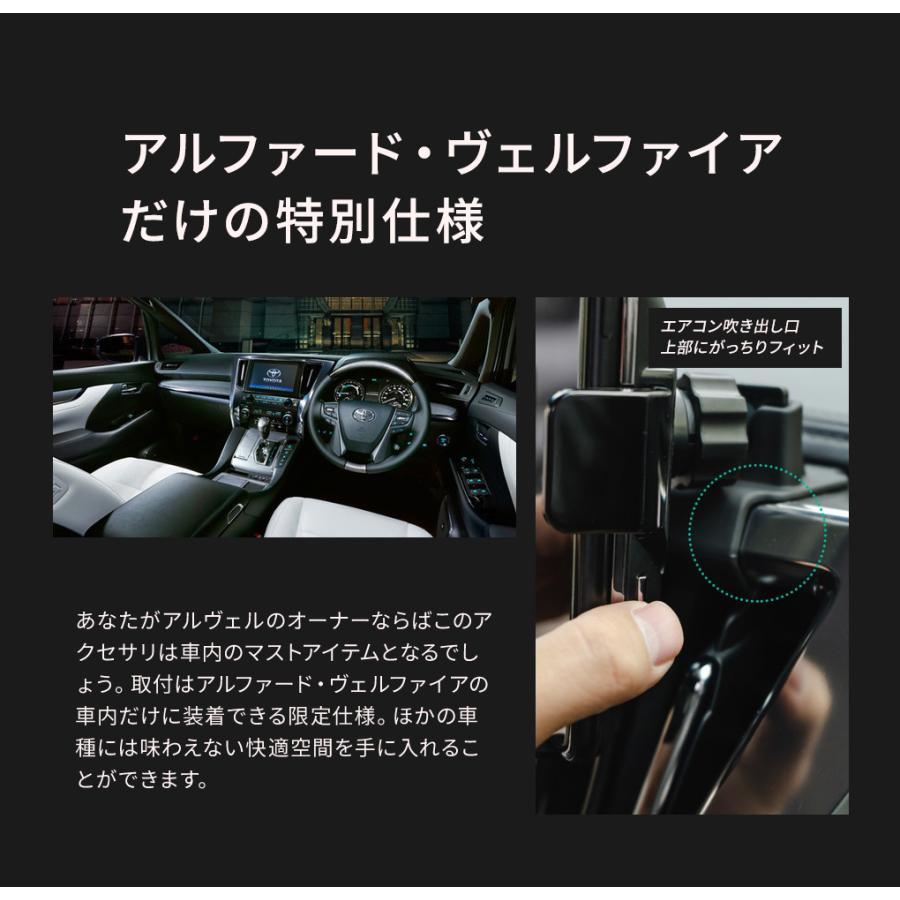 アルファード ヴェルファイア 30系 専用 Qi 3.0 ワイヤレス充電 機能付き 電動スマホホルダー iPhone スマホ 車内 車載 アクセサリ シェアスタイル|ss-style8|08