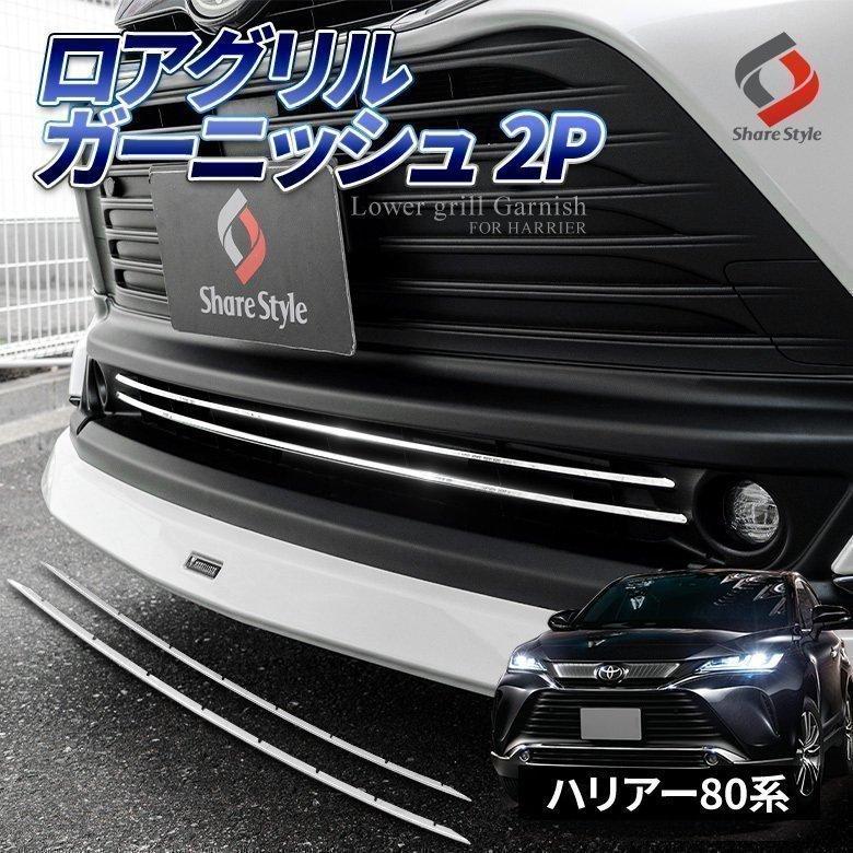 ハリアー 80系 専用 ロアグリルガーニッシュ 2p ステンレス メッキパーツ 外装 シェアスタイル|ss-style8