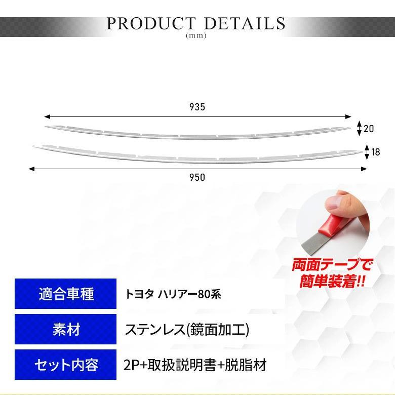 ハリアー 80系 専用 ロアグリルガーニッシュ 2p ステンレス メッキパーツ 外装 シェアスタイル|ss-style8|02