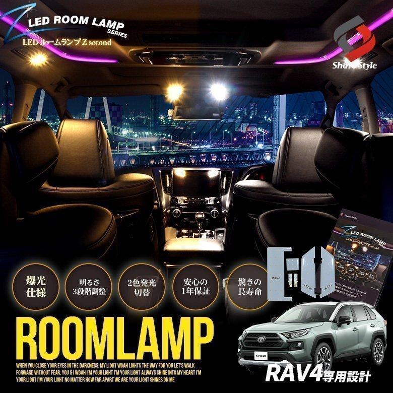 RAV4 50系 H31.4〜 専用 クリア加工 LEDルームランプ 2色カラー切り替え 明るさ調整機能付き シェアスタイル|ss-style8