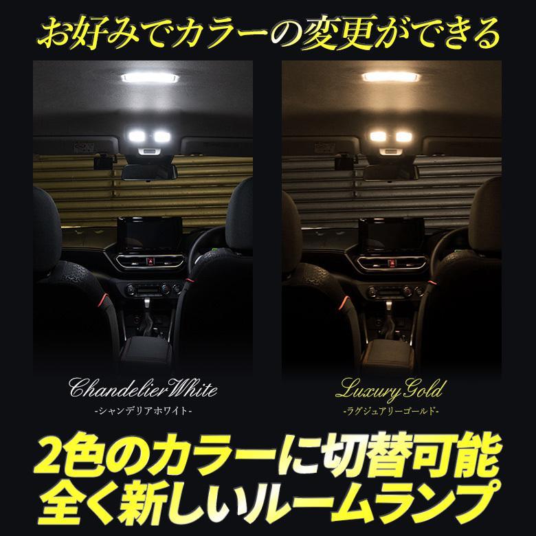 RAV4 50系 H31.4〜 専用 クリア加工 LEDルームランプ 2色カラー切り替え 明るさ調整機能付き シェアスタイル|ss-style8|03