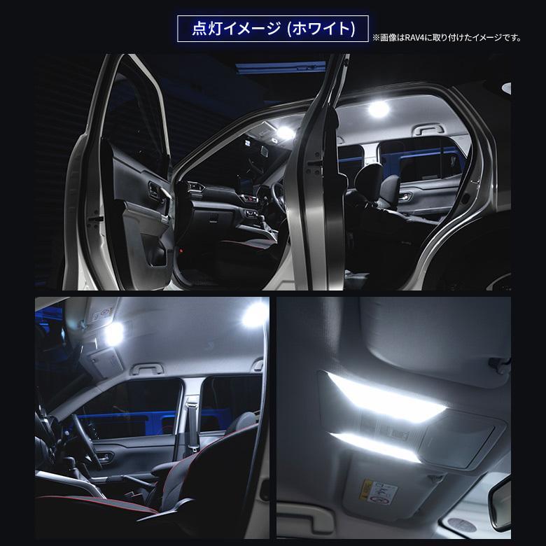 RAV4 50系 H31.4〜 専用 クリア加工 LEDルームランプ 2色カラー切り替え 明るさ調整機能付き シェアスタイル|ss-style8|04