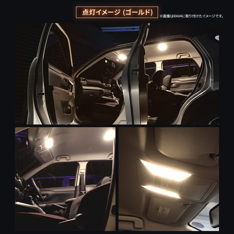 RAV4 50系 H31.4〜 専用 クリア加工 LEDルームランプ 2色カラー切り替え 明るさ調整機能付き シェアスタイル|ss-style8|05