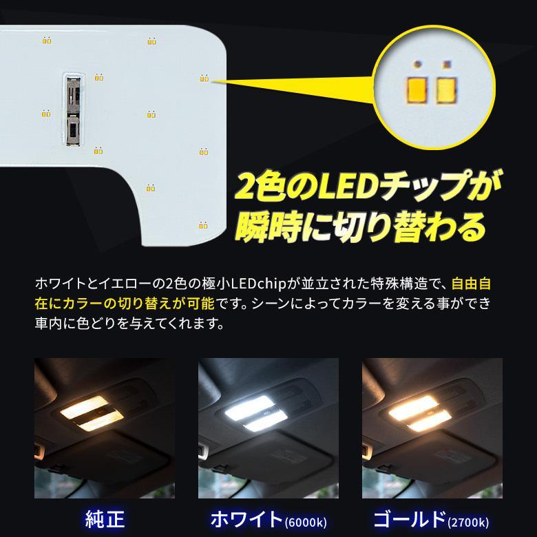 RAV4 50系 H31.4〜 専用 クリア加工 LEDルームランプ 2色カラー切り替え 明るさ調整機能付き シェアスタイル|ss-style8|07