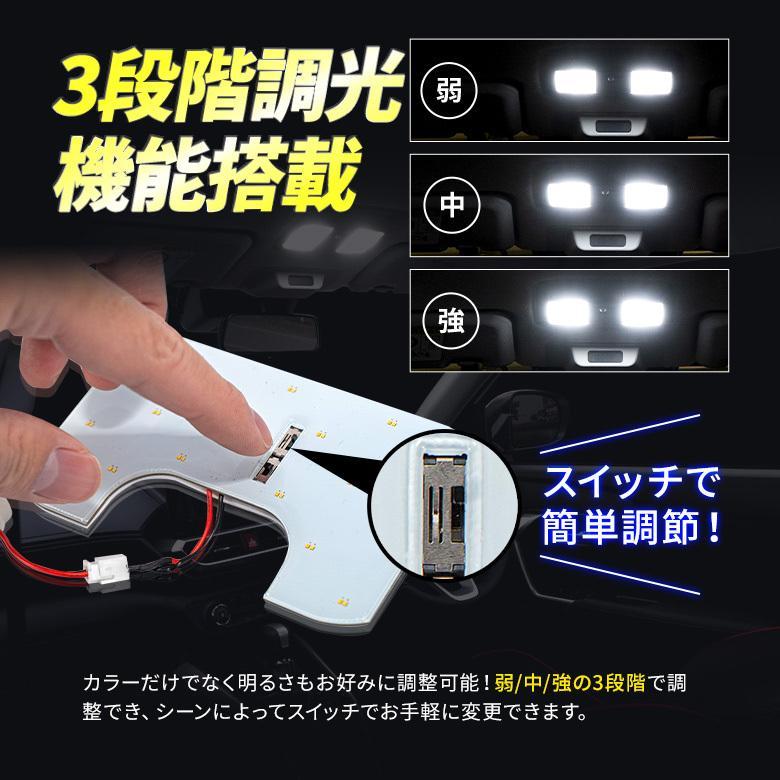 RAV4 50系 H31.4〜 専用 クリア加工 LEDルームランプ 2色カラー切り替え 明るさ調整機能付き シェアスタイル|ss-style8|09