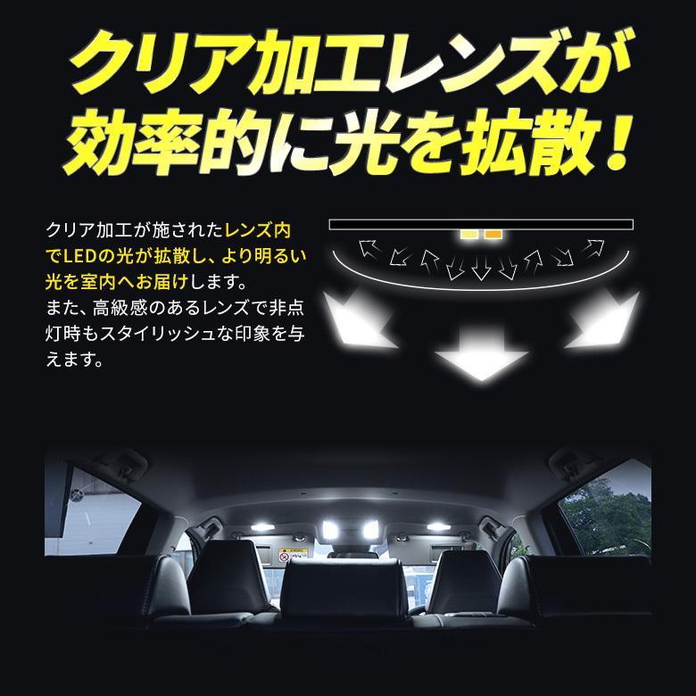 RAV4 50系 H31.4〜 専用 クリア加工 LEDルームランプ 2色カラー切り替え 明るさ調整機能付き シェアスタイル|ss-style8|10