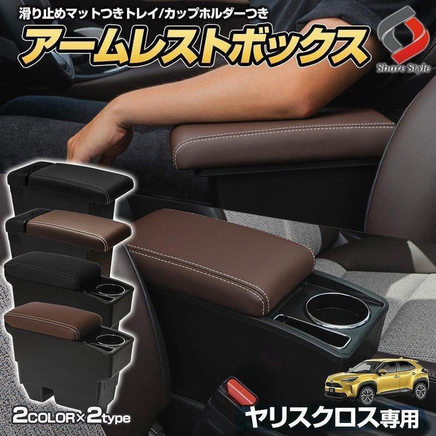 ヤリスクロス 専用 アームレスト コンソールボックス ブラック ブラウン トレイ マット 収納トヨタ シェアスタイル|ss-style8
