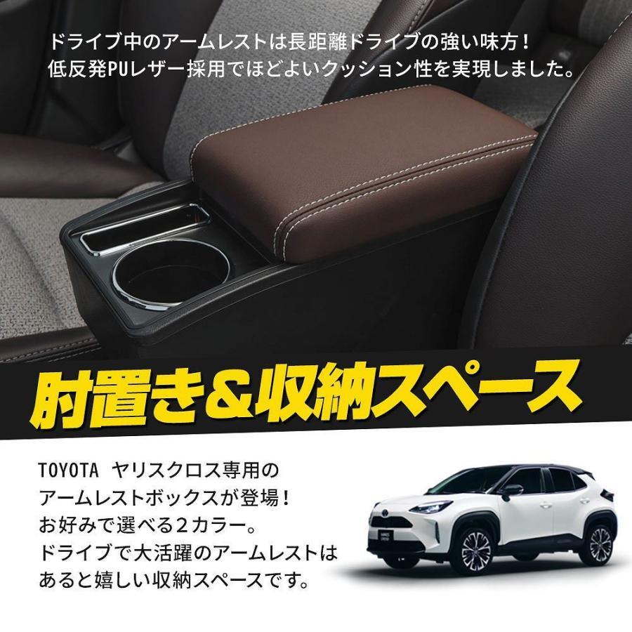 ヤリスクロス 専用 アームレスト コンソールボックス ブラック ブラウン トレイ マット 収納トヨタ シェアスタイル|ss-style8|03