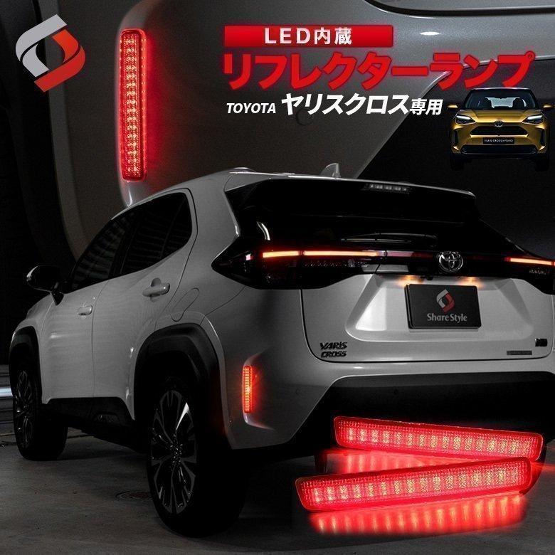 ヤリスクロス 専用 LED リアリフレクターランプ ドレスアップ カスタム 外装 ライト ランプ シェアスタイル|ss-style8