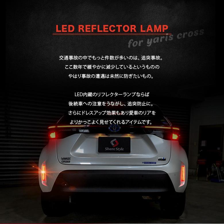 ヤリスクロス 専用 LED リアリフレクターランプ ドレスアップ カスタム 外装 ライト ランプ シェアスタイル|ss-style8|03