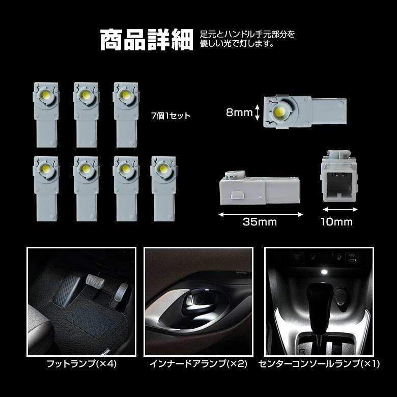(セット商品)ヤリスクロス 専用設計 LED インナーランプフルセット 手元 足元 コンソール 7pcs インテリア 内装 シェアスタイル|ss-style8|02