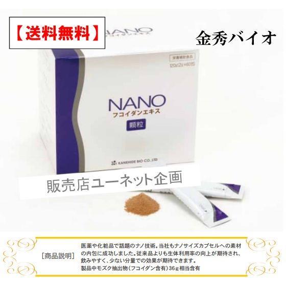 ナノフコイダンエキス顆粒60包(約30日分) 沖縄もずく100%使用 金秀バイオ|ssi