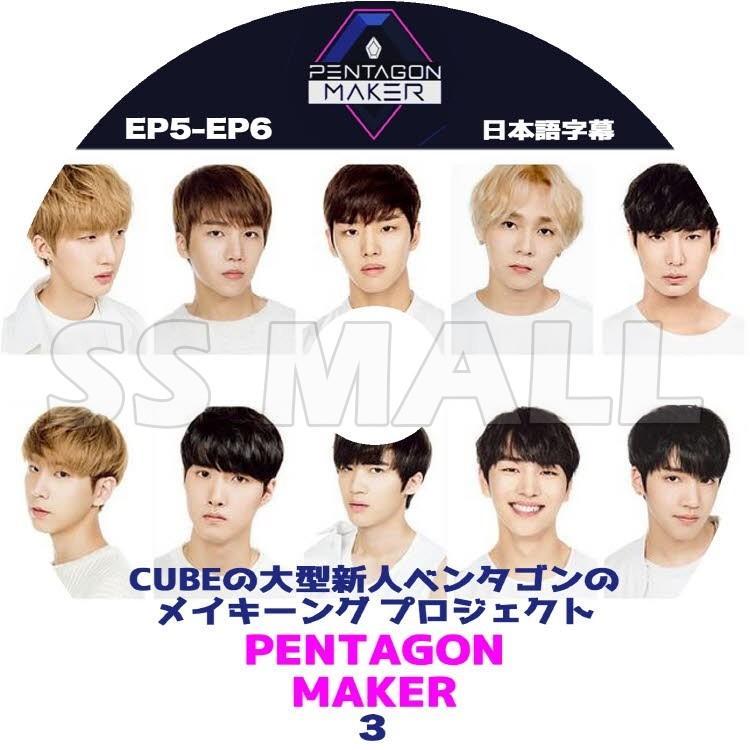 K-POP DVD   PENTAGON MAKER #3 CUBEの大型新人ペンタゴンメイキングプロジェクト(EP5-EP6) 日本語字幕あり  ペンタゴン KPOP DVD ssmall
