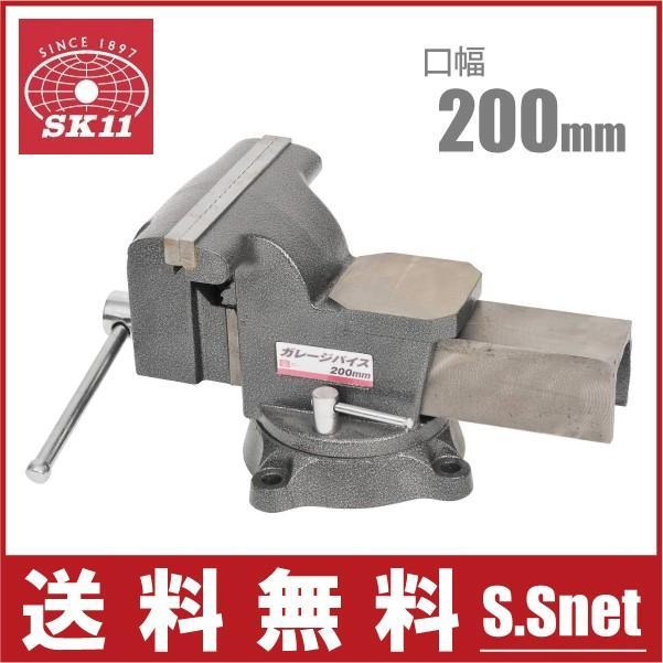 SK11 卓上 バイス 万力 200mm 回転台付き 工具 小型ガレージバイス クランプ|ssnet