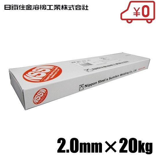 日鐵住金 軟鋼用 溶接棒 NS-03Hi 2.0×20KG 溶接機 溶接面 頭巾