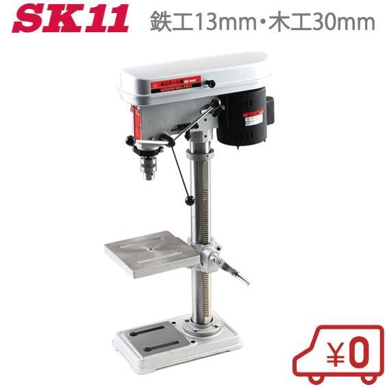 SK11 卓上ボール盤 600W SDP-600V 木工 鉄工 穴あけ ねじ締め