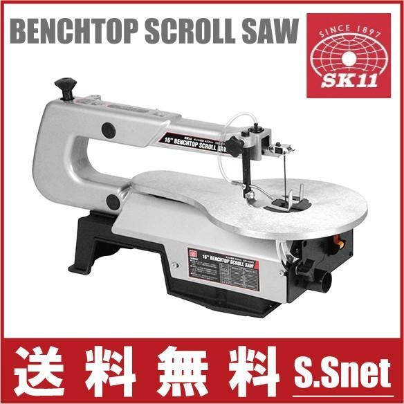 SK11 糸のこ盤 卓上糸鋸 電動のこぎり 糸鋸盤 糸のこぎり SSC-400PE