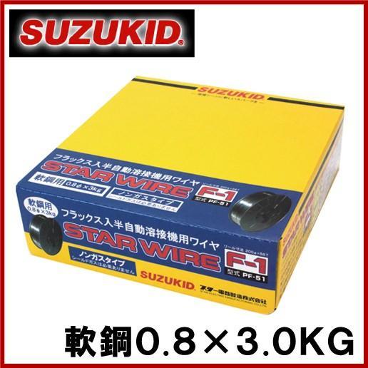 スズキッド 半自動溶接機用 軟鋼ワイヤ F-1 0.8×3.0KG PF-51 溶接ワイヤ 溶接棒