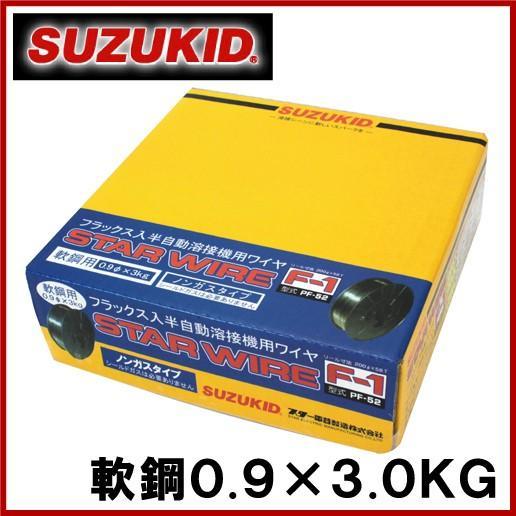 スズキッド 半自動溶接機用 軟鋼ワイヤ F-1 0.9×3.0KG PF-52 溶接ワイヤ 溶接棒