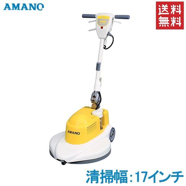 アマノ 業務用 掃除機 高速バフィングマシン 17インチ D-430e クリーナー 小型規模店舗 掃除