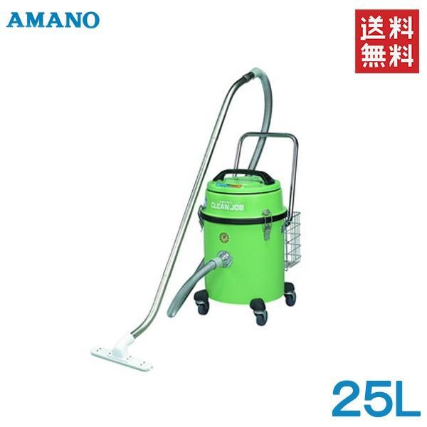 アマノ バキュームクリーナー 業務用 掃除機 乾式 25L JV-25 工場 産業用掃除機
