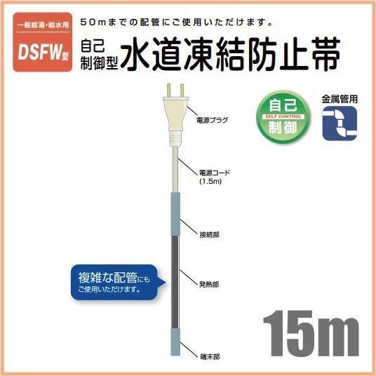 電熱産業 自己温度制御 凍結防止帯 金属管用 DSFW-15 15m [水道凍結防止ヒーター 水道管 給湯管 給水管 保温 節電]
