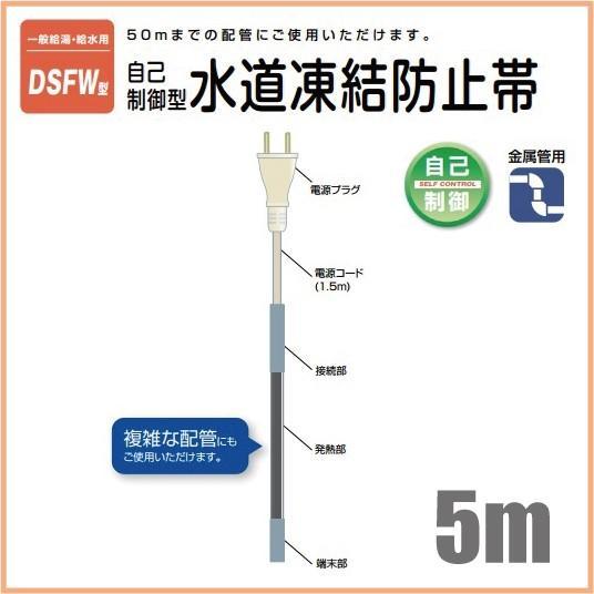 電熱産業 自己温度制御 凍結防止帯 金属管用 DSFW-5 5m [水道凍結防止ヒーター 水道管 給湯管 給水管 保温 節電]