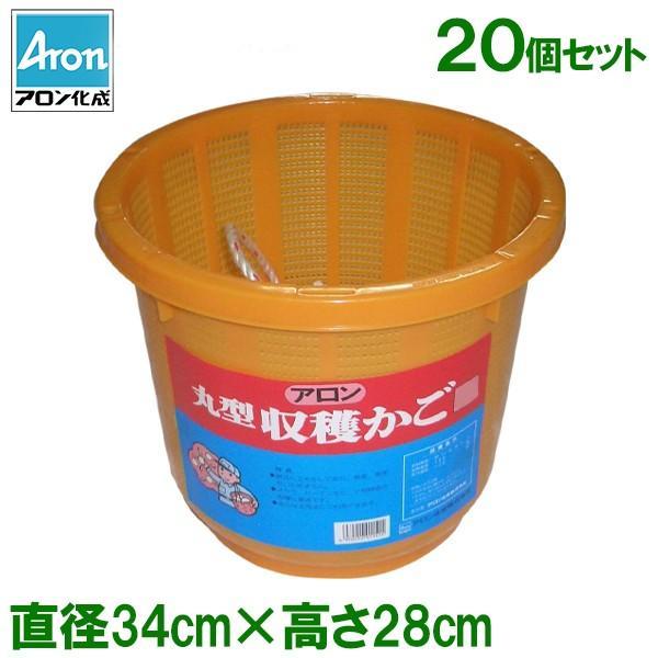 アロン化成 収穫かご 丸型 中 20個セット 直径34cm×高さ28cm 収穫コンテナ 採集コンテナ