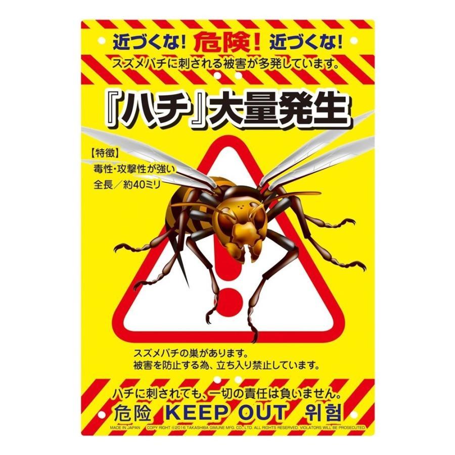 ミキロコス 注意看板 ハチ大量発生 K-011 A4サイズ 蜂 危険立入禁止 ...