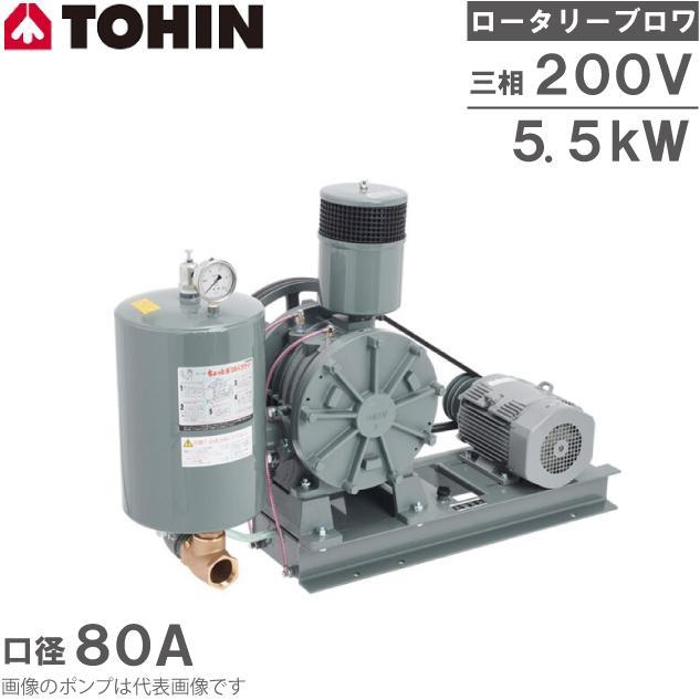 東浜 浄化槽 ロータリーブロワー HC-100s 3相 200V 5.5kW モーター付き/ベルトカバー型 エアーポンプ ブロアー