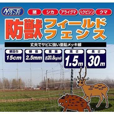 簡単 金網フェンス メッシュ 防獣フィールドフェンス 1.5m×30m ドッグラン DIY ネット簡易フェンス
