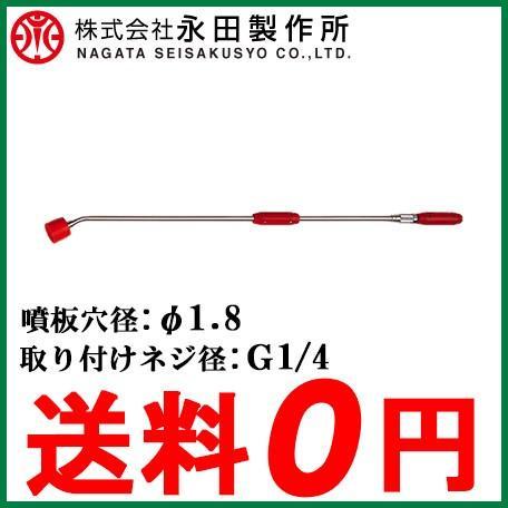永田 噴霧器ノズル 鉄砲ノズル コンコルドTC-1000 G1/4噴霧器 動噴 防除 園芸 栽培 水やり 散水