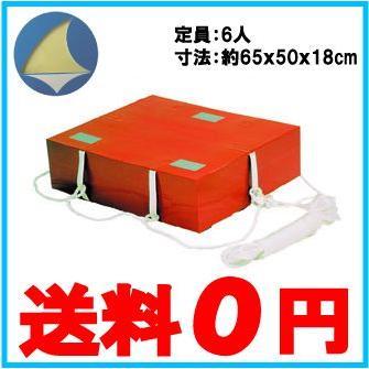 日本船具 小型船舶用救命浮器 NS-FMU6 定員6人 救命浮き輪 救命胴衣 船舶用品