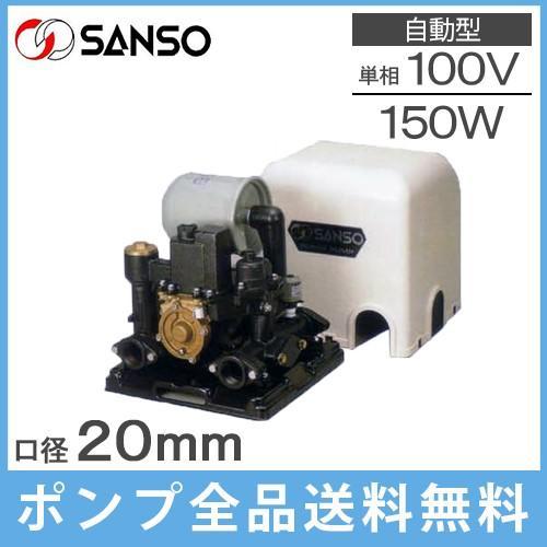 井戸ポンプ 家庭用給水ポンプ 三相電機 PAZ-1531AR/BR 150W 加圧ポンプ 浅井戸ポンプ 井戸水ポンプ