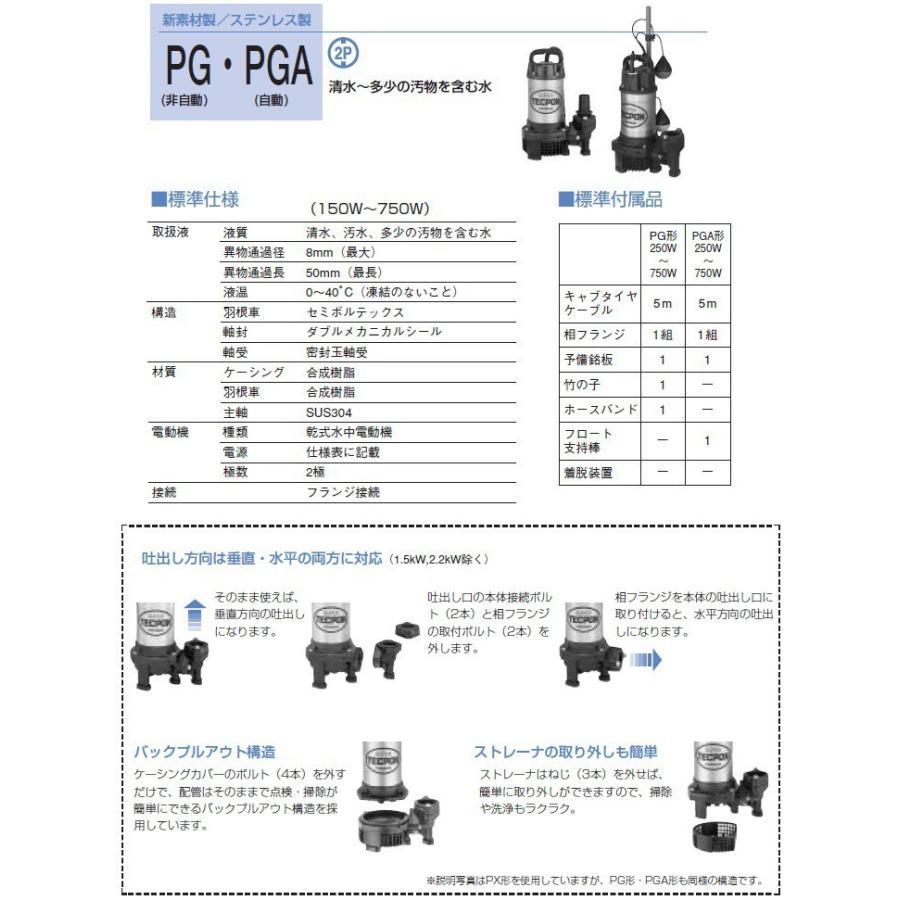 寺田ポンプ 汚水用水中ポンプ PG-400 60HZ