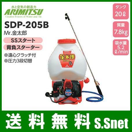 有光工業 背負式 動力噴霧器 20L エンジン式 SDP-205B[高圧タイプ 動噴 噴霧器 噴霧機 農薬 散布 消毒 除草 害虫駆除]
