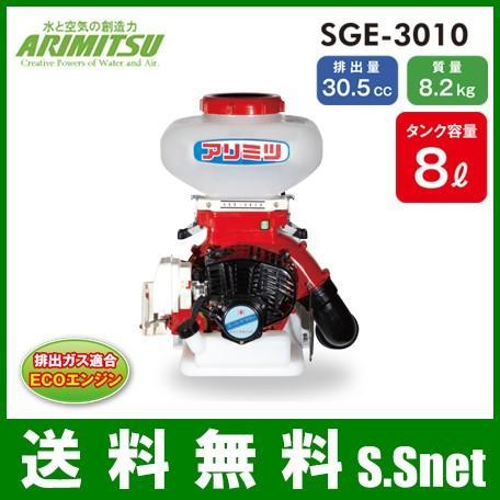 有光工業 背負式 動力散布機 8L SGE-3010[動力噴霧器 肥料散布機 農薬 散布 散布機 除草剤 消毒]