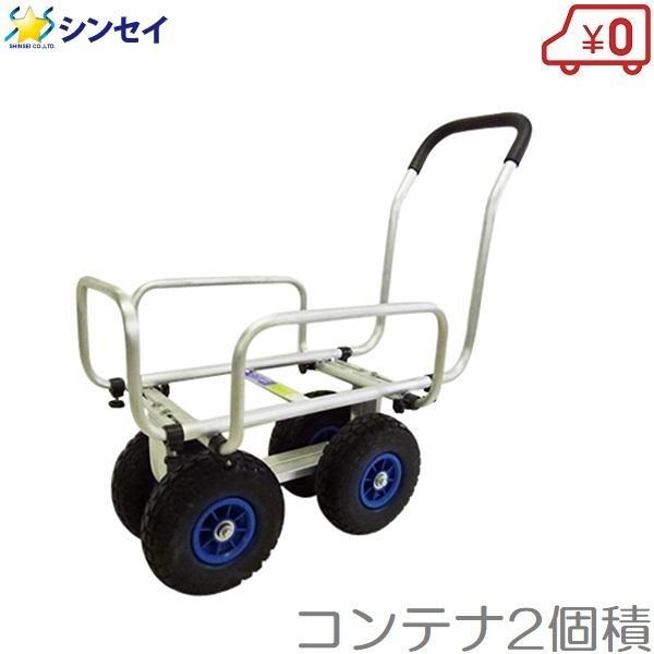 伸縮式 コンテナカー アルミハウスカー 収穫台車 ノーパンクタイヤ 農業用台車