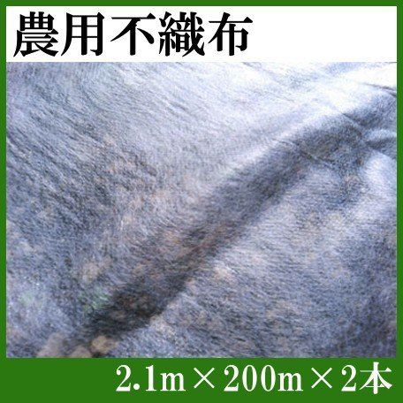 農業用 不織布 2.1m×200m×2本セット 透光率85% シート ロール 農業資材 園芸資材