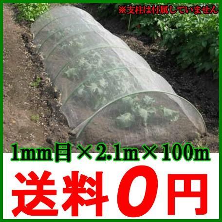 【法人様限定】防虫ネット シート 1mm目 2.1m×100m虫よけ 網 ガーデニング 野菜 園芸 農業 資材 用品