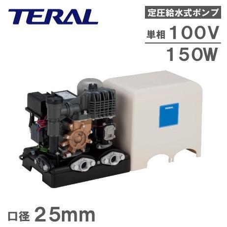 テラル 浅井戸ポンプ 井戸ポンプ 浅井戸用定圧給水式ポンプ THP6-155S/THP6-156S 150W/100V
