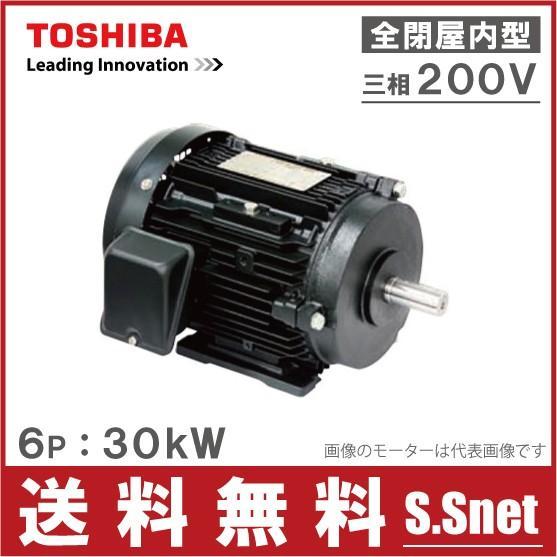 東芝 三相モーター TKKH3-FBK21E-6P-30kW/200V 6極 全閉外扇屋内型 脚取付/標準型 プレミアムゴールドモートル