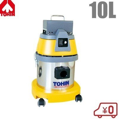 TOHIN 連続運転用ハイパワークリーナー AS-10MBL ドライ用 業務用掃除機