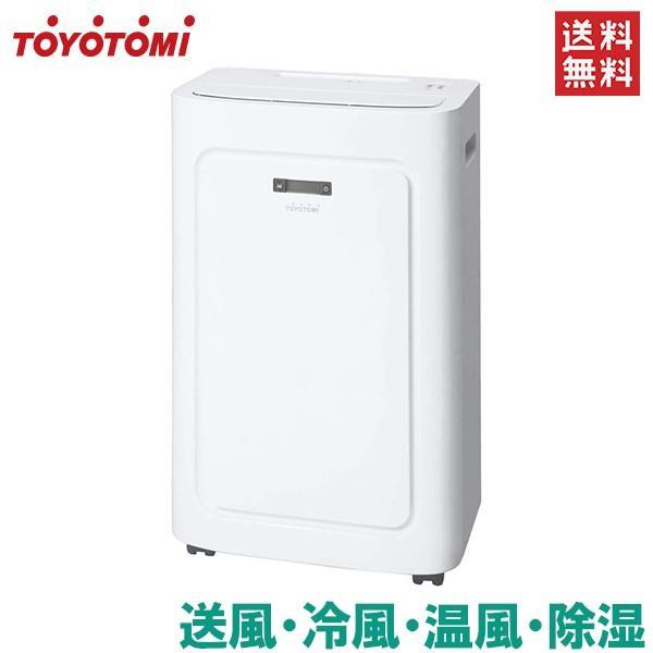 スポットクーラー 業務用 家庭用 冷風機 冷風扇 冷房 暖房 キャスター付トヨトミ TAD-22JW-W