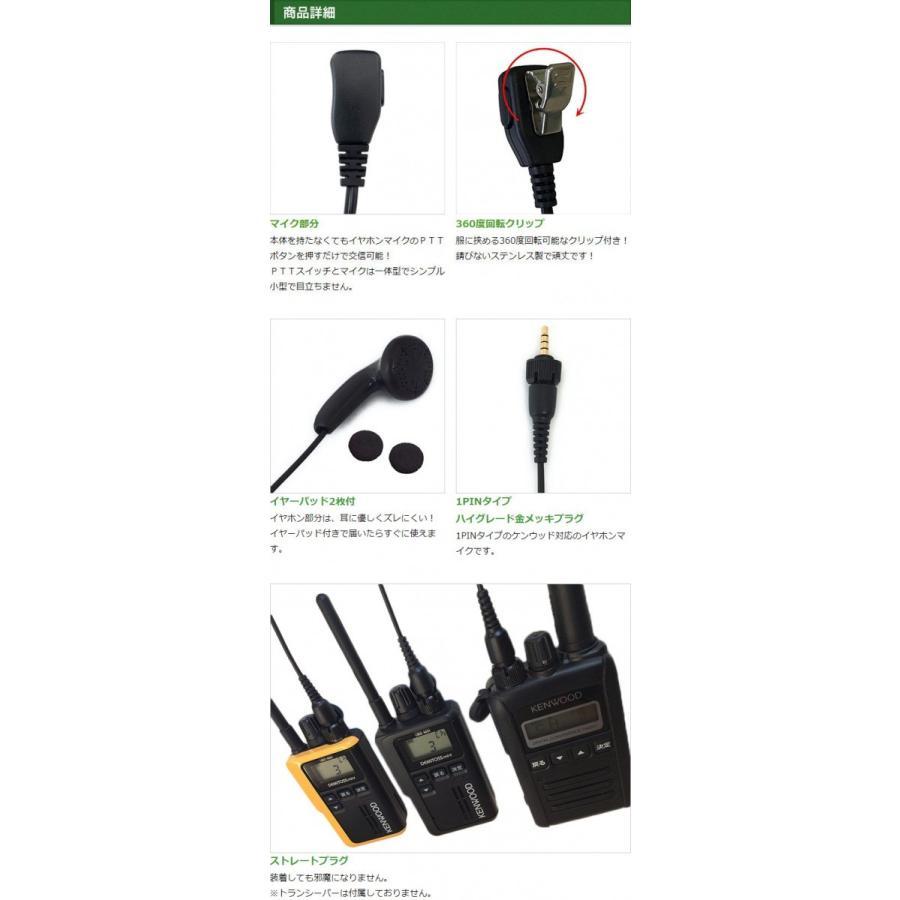 ケンウッド用 イヤホンマイク 1ピン デミトス用 UBZ-M31 UBZ-M51S (L) TPZ-D510などに対応 ショートケーブル 登録局対応 EMC-13互換 EMC-13互換 FAMZKTPZ|sso-jpstore|03