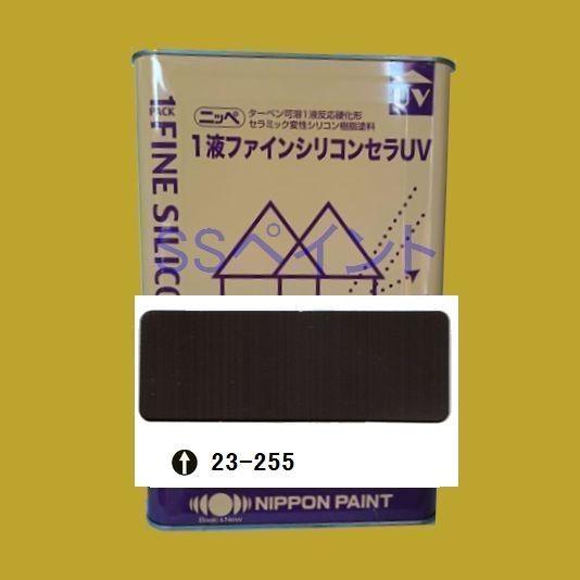 日本ペイント 1液ファインシリコンセラUV  色:23-255 15kg(一斗缶サイズ)