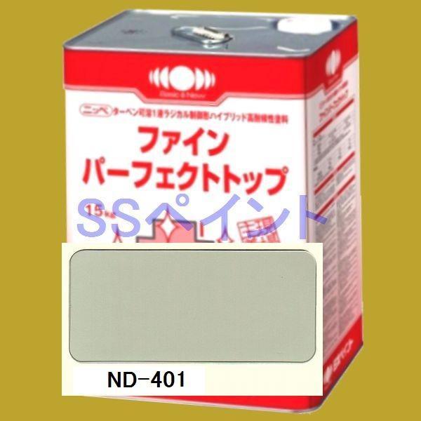日本ペイント ファインパーフェクトトップ 色:ND-401 15kg(一斗缶サイズ)