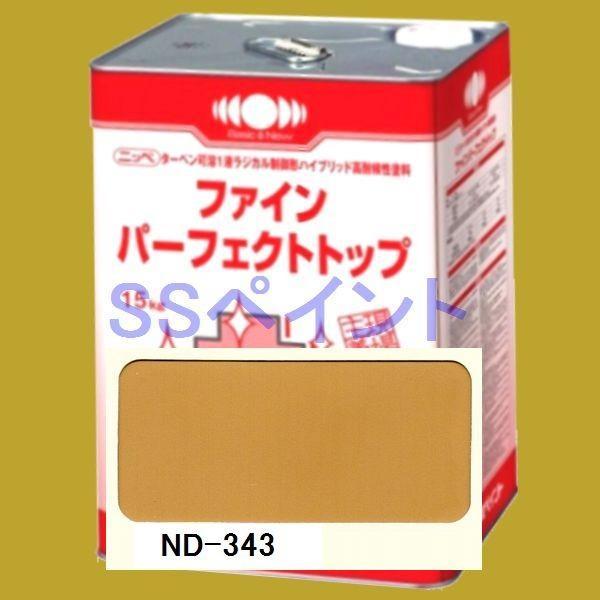 日本ペイント ファインパーフェクトトップ 色:ND-343 15kg(一斗缶サイズ)